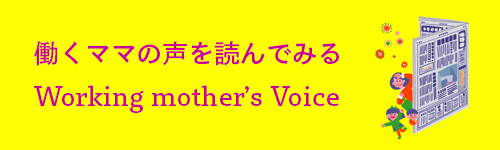 働くママの声を読んでみるWorking mother's Voice