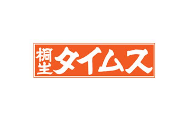 桐生タイムズ