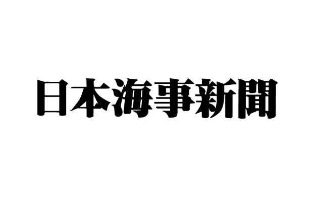 日本海事新聞