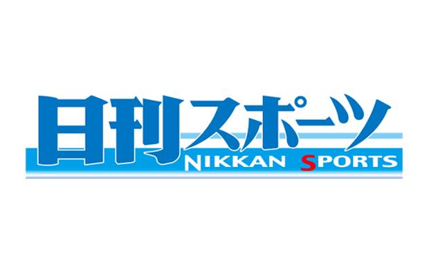 ニッカンスポーツ新聞