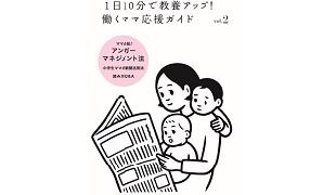 VOL.2ができました!『1日10分で教養アップ 働くママ応援ガイド』